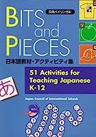 日本語教材・アクティビティ集―Bits and pieces 51 activi (Kodansha's Children's Classics)