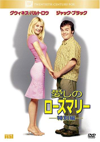 愛しのローズマリー (特別編) [DVD]の詳細を見る