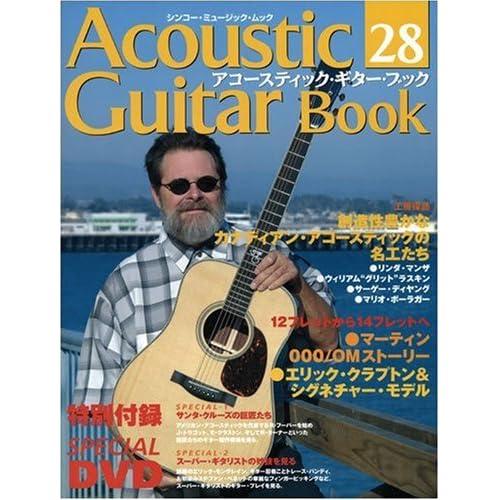 アコースティックギターブック(28) DVD付 (シンコー・ミュージックMOOK)