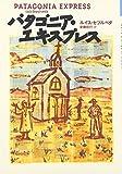 パタゴニア・エキスプレス (文学の冒険シリーズ)