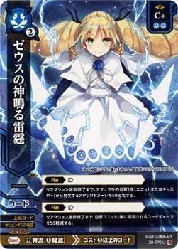 《DN》ゼウスの神鳴る雷霆 3B-070 / 第5弾 グリンウィンド・サガ シングルカード