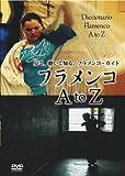 見て、聴いて知る、フラメンコ・ガイド「フラメンコ A to Z」 [DVD]