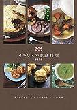イギリスの家庭料理