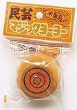 【和玩具】 民芸マジックヨーヨー(12入)  / お楽しみグッズ(紙風船)付きセット