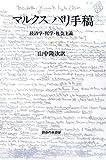 マルクス パリ手稿―経済学・哲学・社会主義 画像