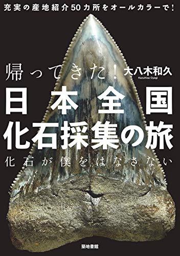 帰ってきた!  日本全国化石採集の旅―化石が僕をはなさない