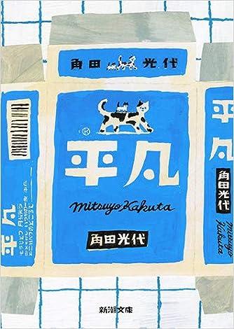 平凡 (新潮文庫)