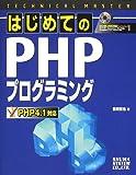 TECHNICAL MASTER はじめてのPHPプログラミングPHP4.1対応 (テクニカルマスターシリーズ)