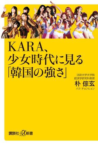 KARA、少女時代に見る「韓国の強さ」 (講談社+α新書)