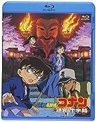 劇場版名探偵コナン 迷宮の十字路(Blu-ray)