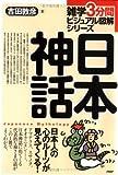 日本神話 (雑学3分間ビジュアル図解シリーズ)