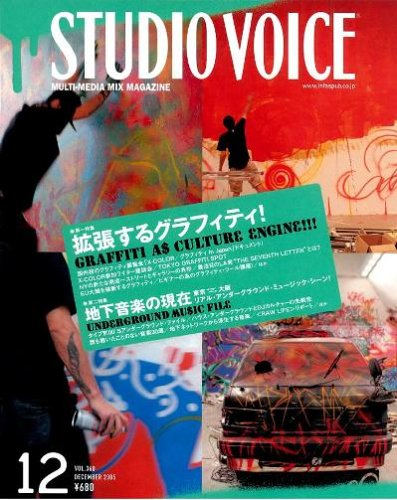 STUDIO VOICE (スタジオ・ボイス) 2005年 12月号の詳細を見る