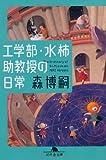 工学部・水柿助教授の日常 (幻冬舎文庫)