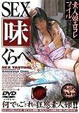 SEX味くらべ [DVD]