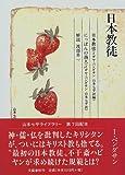山本七平ライブラリー14 日本教徒