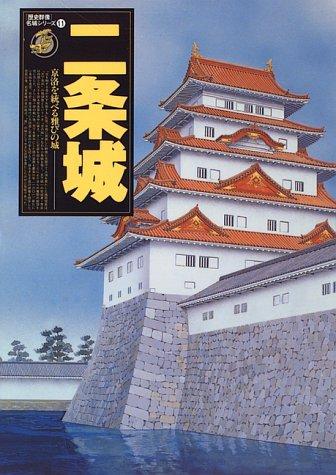 二条城―京洛を統べる雅びの城 (歴史群像・名城シリーズ (11))
