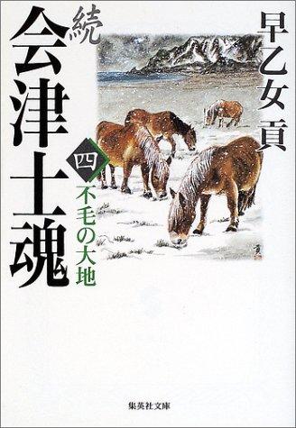 続 会津士魂〈4〉不毛の大地 (集英社文庫)の詳細を見る