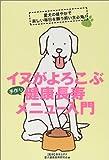 イヌがよろこぶ手作り健康長寿メニュー入門―愛犬家必読本