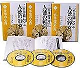 CD+書籍 二宮尊徳に学ぶ人徳の経営 ‾ 『二宮翁夜話』を読む