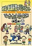 地域・職場新聞づくりのヒント&マンガ・カットCD‐ROM〈第5集〉 画像