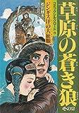 コミックシルクロード (8) 草原の蒼き狼―ジンギス汗の大征服 その2 (中国歴史コミックス 45)