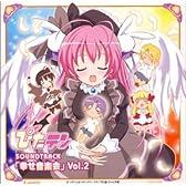 ぴたテン サウンドトラック「幸せ音楽会」Vol.2