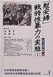 「慰安婦」・戦時性暴力の実態〈1〉日本・台湾・朝鮮編 (日本軍性奴隷制を裁く―2000年女性国際戦犯法廷の記録)