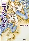 アリス / 田中 雅美 のシリーズ情報を見る