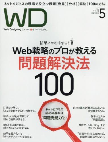 Web Designing 2016年 5月号の詳細を見る