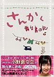さんかく~舞台裏日記~[DVD]