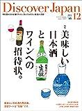 Discover Japan 2014年12月号 Vol.38[雑誌]