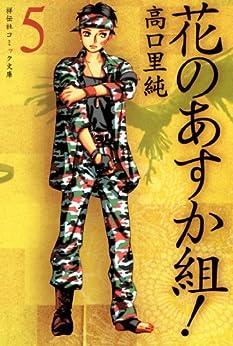 花のあすか組!(5) (祥伝社コミック文庫)