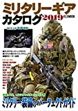 ミリタリーギアカタログ2019 (ホビージャパンMOOK 894)