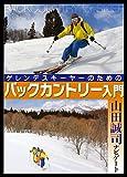 ゲレンデスキーヤーの為のバックカントリー入門 山田誠司ナビゲート (SKI GRAPHIC DVD)
