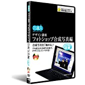 デザイン講座「フォトショップ合成写真編」 教則DVD:前編