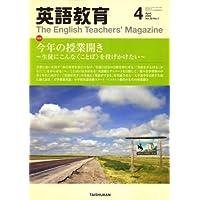 英語教育 2009年 04月号 [雑誌]