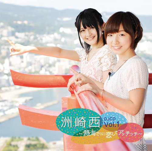 洲崎西 DJCD vol.1