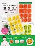ママがんばらないで離乳食 (TWJ books) 画像