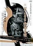ビニール本の女 密写全裸 主演:香川留美【レンタル専用版】