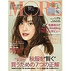 MORE(モア) 2016年 10 月号 [雑誌]