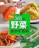 増補版 365日野菜のおかず百科―野菜の下ごしらえ、保存法、調理のコツがまるわかり (主婦の友百科シリーズ)