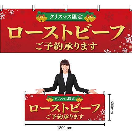 横幕 クリスマス限定 ローストビーフご予約承ります YK-300