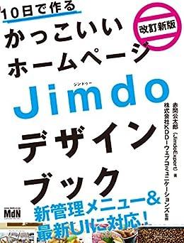 [赤間公太郎(JimdoExpert)]の10日で作るかっこいいホームページ Jimdoデザインブック 改訂新版