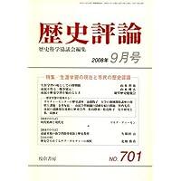 歴史評論 2008年 09月号 [雑誌]