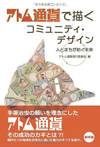 アトム通貨で描くコミュニティ・デザイン: 人とまちが紡ぐ未来の詳細を見る