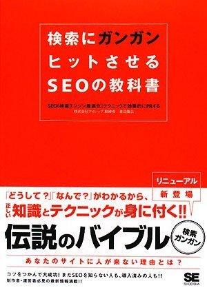 検索にガンガンヒットさせるSEOの教科書の詳細を見る