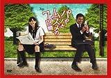 パパとムスメの7日間 DVD-BOX