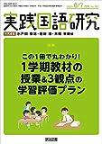 実践国語研究 2020年 07月号 (この1冊で丸わかり! 1学期教材の授業&3観点の学習評価プラン)