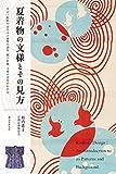 夏着物の文様とその見方: 大正・昭和の涼をよぶ着物の素材、織り組織、文様の意味がわかる