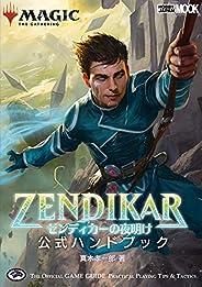 マジック:ザ・ギャザリング ゼンディカーの夜明け 公式ハンドブック (ホビージャパンMOOK 1030)